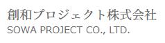 創和プロジェクト株式会社